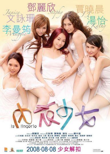 内衣少女 2009.HD720P 迅雷下载