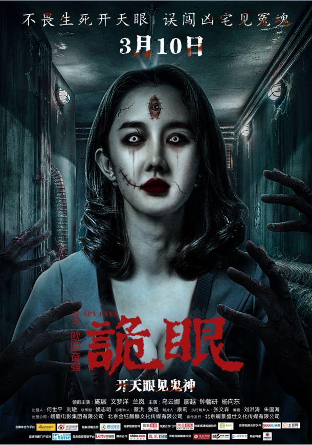 隔墙有眼2_《诡眼》2017惊悚恐怖.HD720P.国语中字,高清下载,免费在线观看-哔 ...