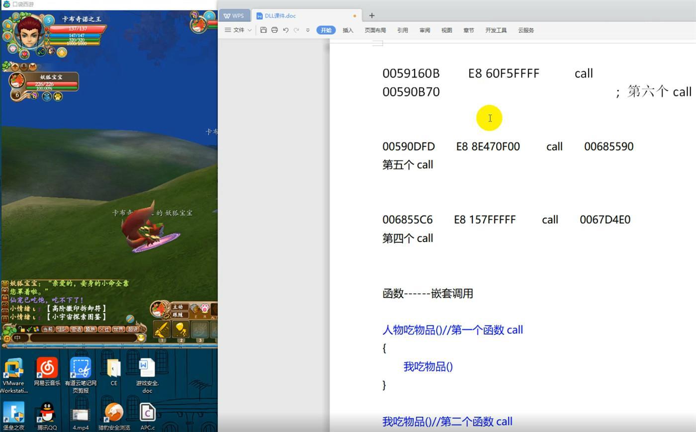 游戏安全逆向工程师 : FPS逆向