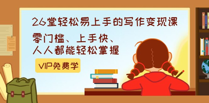 弘丹26堂轻松易上手的写作变现课:零门槛、上手快、人人都能轻松掌握(完结)