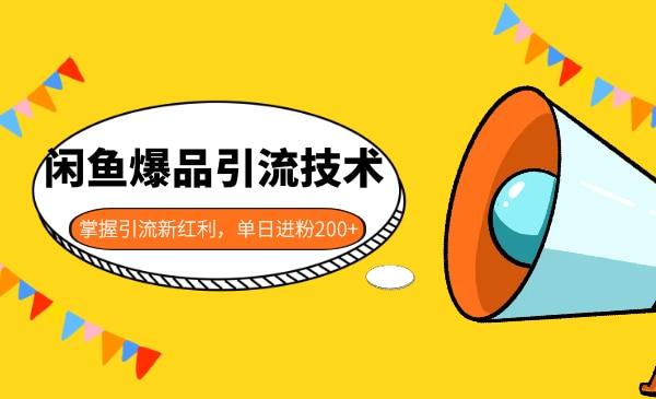 闲鱼爆品引流技术1.0,掌握引流新红利,单日进粉200+ 无水印(价值1500元)