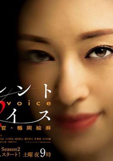 Silent Voice 行动心理搜查官楯冈绘麻 第二季全集 2020.HD720P 迅雷下载