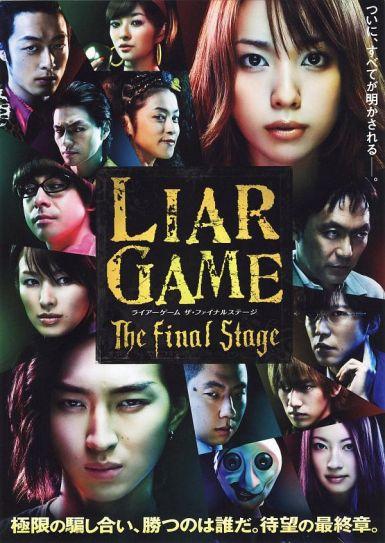 2010日本高分惊悚《诈欺游戏 电影版》BD1080P.日语中字