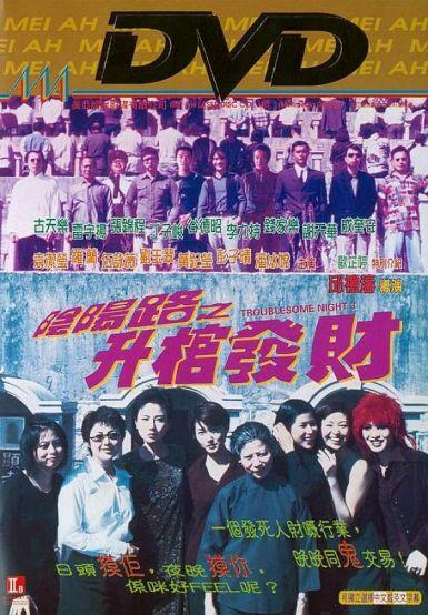 阴阳路3:升棺发财  1998.HD720P 迅雷下载