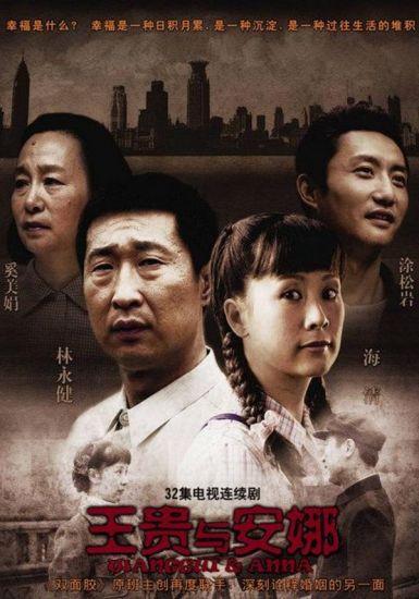 王贵与安娜全集 2009.HD720P 迅雷下载