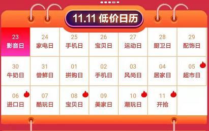 2019年双11 淘宝超级红包、京东每日红包 双11超级红包攻略 京东天猫双十一红包 活动汇总