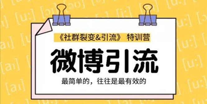 胜子老师:社群裂变&之微博引流2.0,设计低成本引流诱饵实战(无水印)