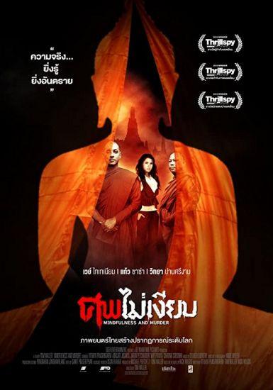 2011泰国悬疑片《尸体不沉默》HD720P高清下载